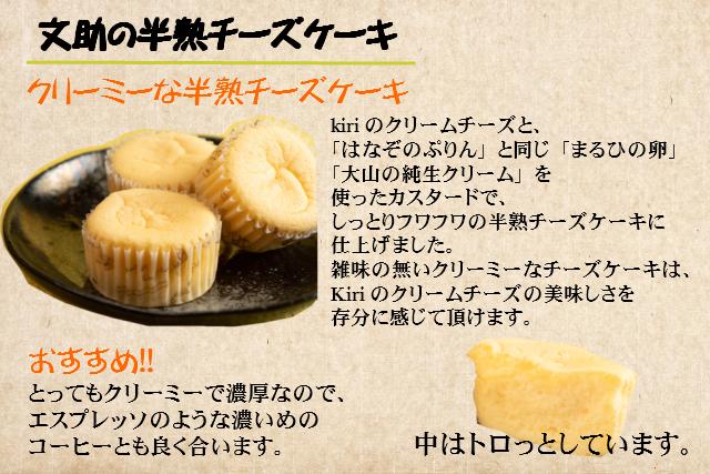 半熟チーズケーキ説明